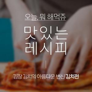 김장 김치의 아름다운 변신 김치전 미리보기
