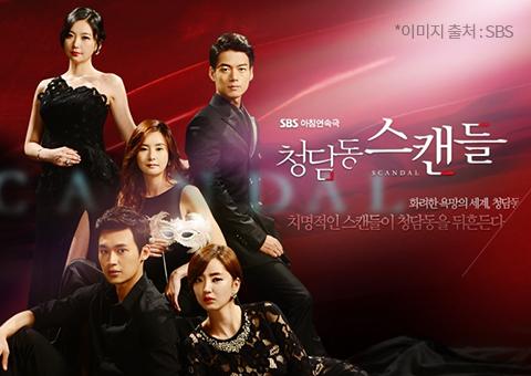 SBS 아침연속극 청담동 스캔들 *이미지출처 : SBS